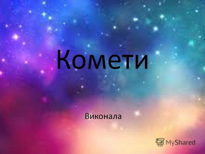 Комети Виконала
