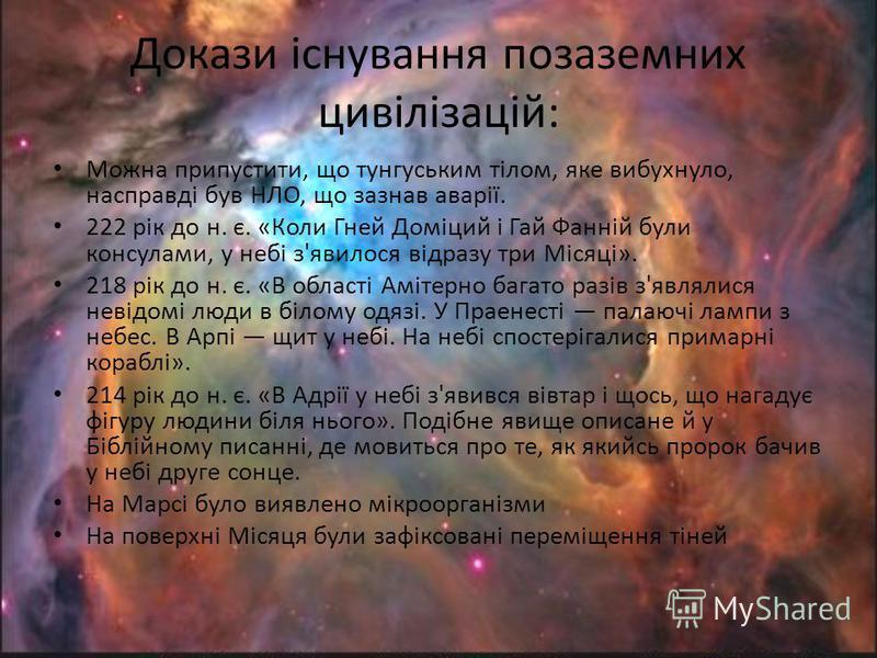 Докази існування позаземних цивілізацій: Можна припустити, що тунгуським тілом, яке вибухнуло, насправді був НЛО, що зазнав аварії. 222 рік до н. є. «Коли Гней Доміций і Гай Фанній були консулами, у небі з'явилося відразу три Місяці». 218 рік до н. є
