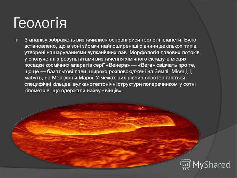 Геологія З аналізу зображень визначилися основні риси геології планети. Було встановлено, що в зоні зйомки найпоширеніші рівнини декількох типів, утворені нашаруваннями вулканічних лав. Морфологія лавових потоків у сполученні з результатами визначенн
