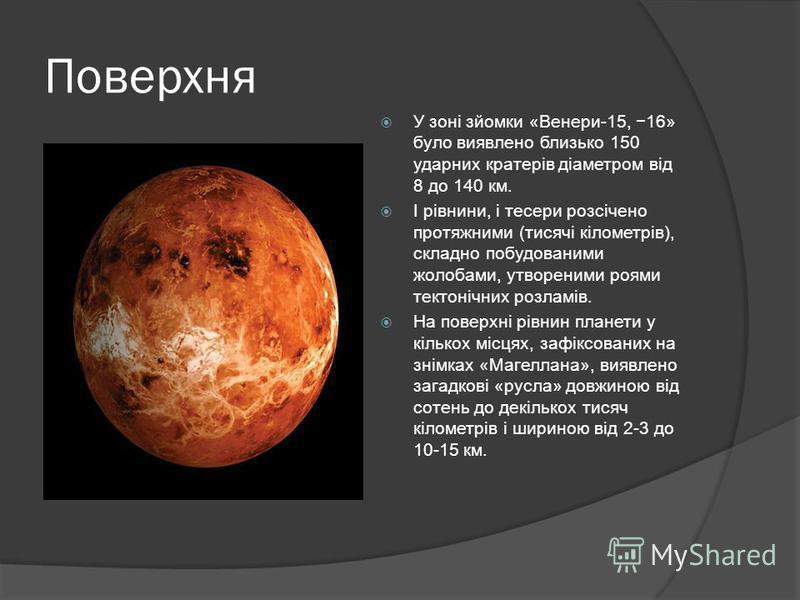 Поверхня У зоні зйомки «Венери-15, 16» було виявлено близько 150 ударних кратерів діаметром від 8 до 140 км. І рівнини, і тесери розсічено протяжними (тисячі кілометрів), складно побудованими жолобами, утвореними роями тектонічних розламів. На поверх