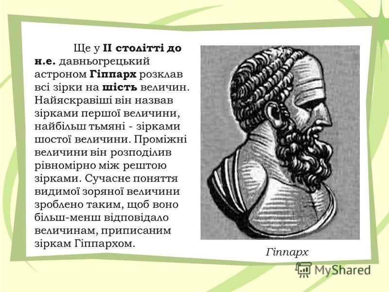 Гіппарх
