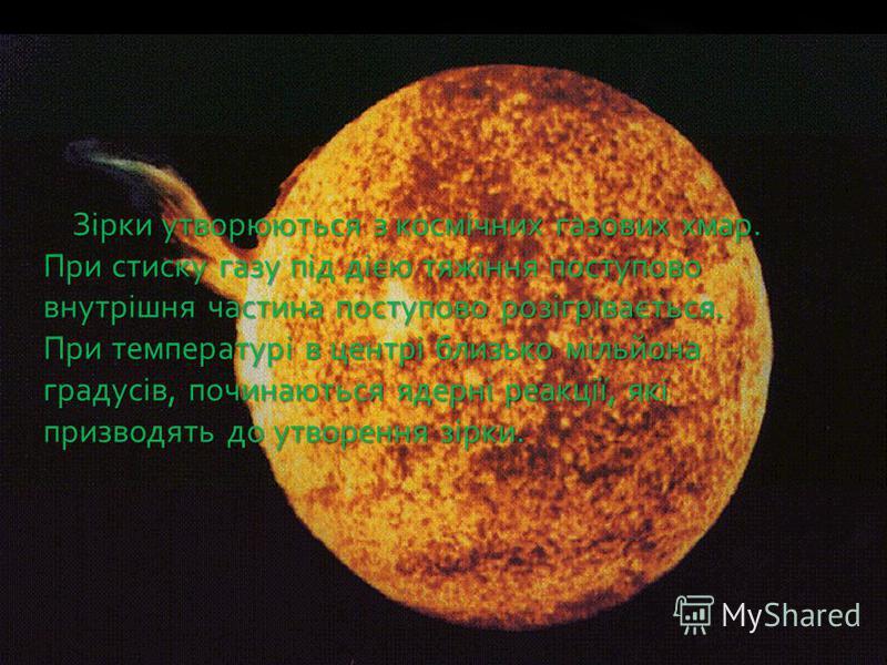 Основною характеристикою зірки є її хімічний склад. Цей параметр може змінюватись у широких межах.