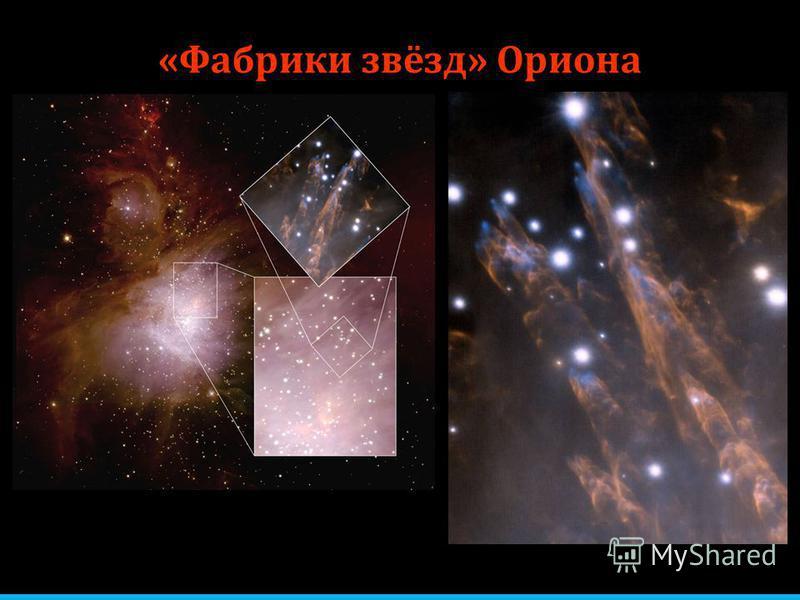 «Фабрики звёзд» Ориона