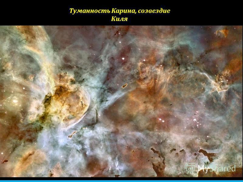 Туманность Карина, созвездие Киля