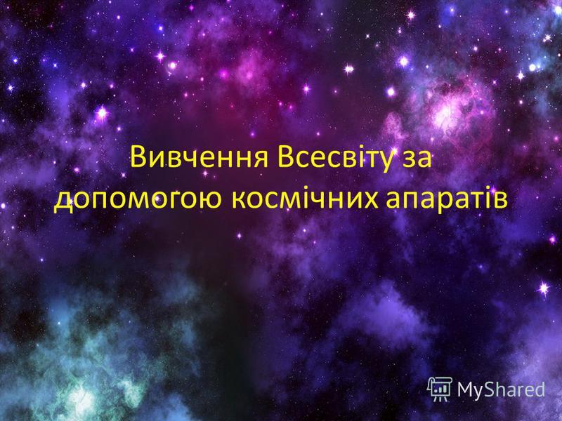 Вивчення Всесвіту за допомогою космічних апаратів