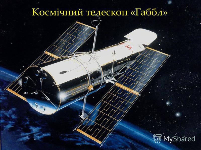 Космічний телескоп «Габбл»