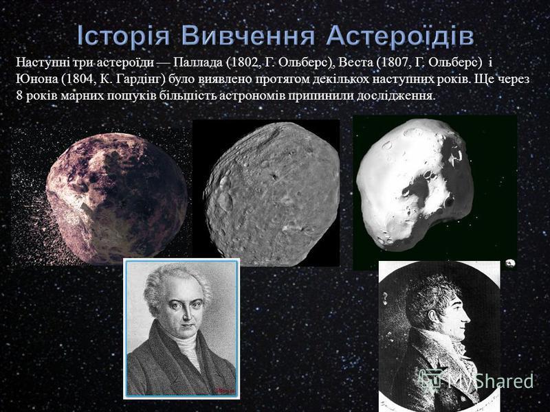 Наступні три астероїди Паллада (1802, Г. Ольберс ), Веста (1807, Г. Ольберс ) і Юнона (1804, К. Гардінг ) було виявлено протягом декількох наступних років. Ще через 8 років марних пошуків більшість астрономів припинили дослідження.