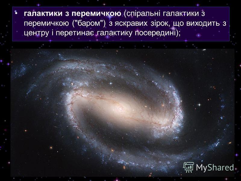 галактики з перемичкою (спіральні галактики з перемичкою (баром) з яскравих зірок, що виходить з центру і перетинає галактику посередині);