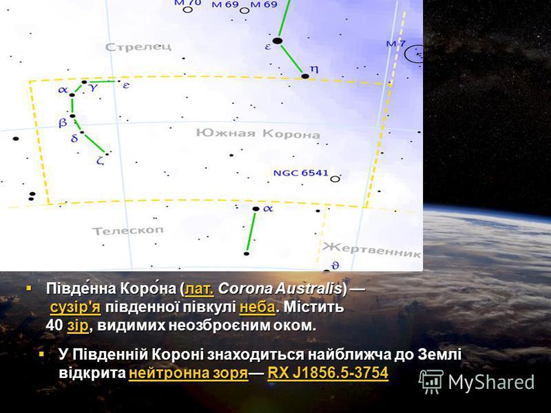 Півде́нна Коро́на (лат. Corona Australis) сузір'я південної півкулі неба. Містить 40 зір, видимих неозброєним оком. Півде́нна Коро́на (лат. Corona Australis) сузір'я південної півкулі неба. Містить 40 зір, видимих неозброєним оком.лат.сузір'янебазірл
