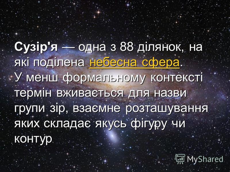 Сузір'я одна з 88 ділянок, на які поділена небесна сфера. небесна сферанебесна сфера У менш формальному контексті термін вживається для назви групи зір, взаємне розташування яких складає якусь фігуру чи контур.