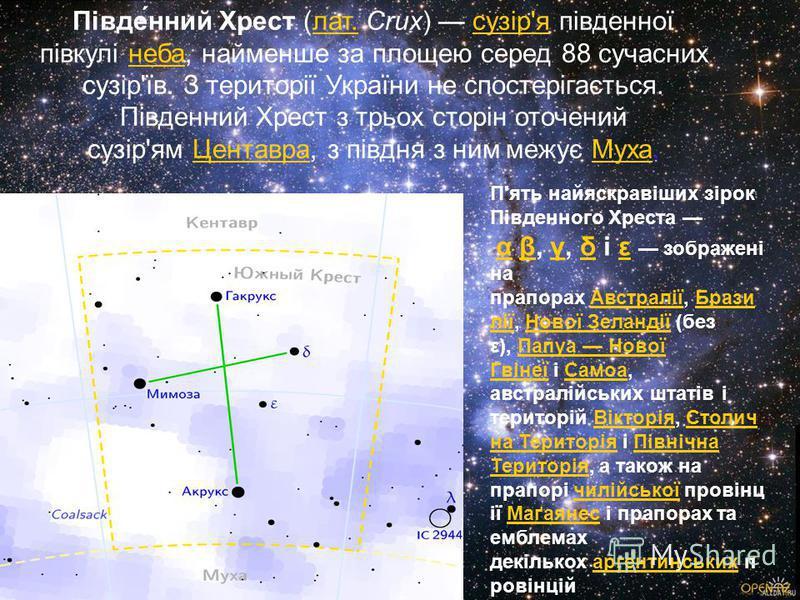 Півде́нний Хрест (лат. Crux) сузір'я південної півкулі неба, найменше за площею серед 88 сучасних сузір'їв. З території України не спостерігається.лат.сузір'янеба Південний Хрест з трьох сторін оточений сузір'ям Центавра, з півдня з ним межує Муха.Це