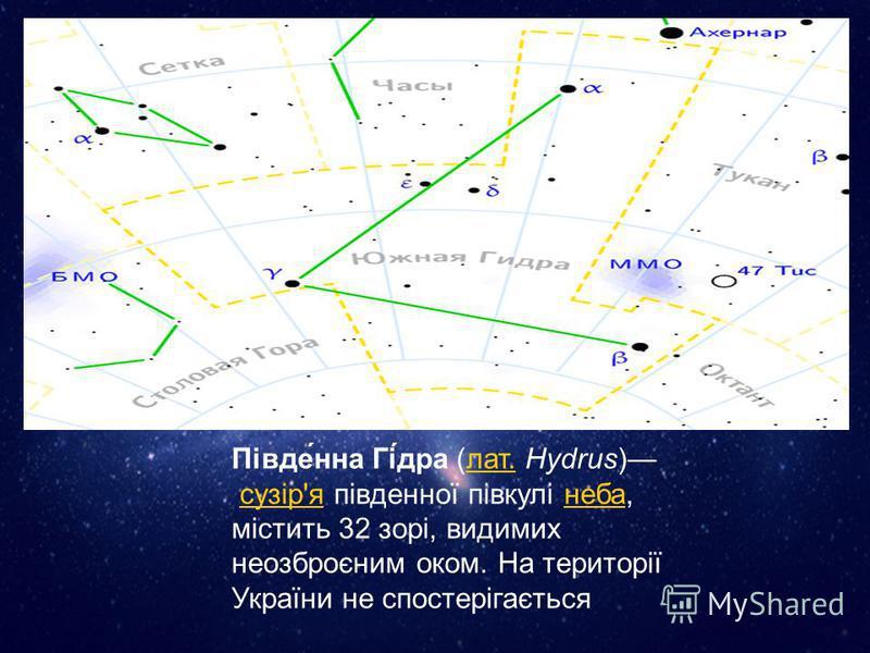 Півде́нна Гі́дра (лат. Hydrus) сузір'я південної півкулі неба, містить 32 зорі, видимих неозброєним оком. На території України не спостерігаєтьсялат.сузір'янеба