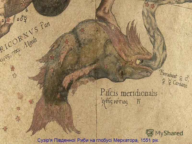 Сузір'я Південної Риби на глобусі Меркатора, 1551 рік