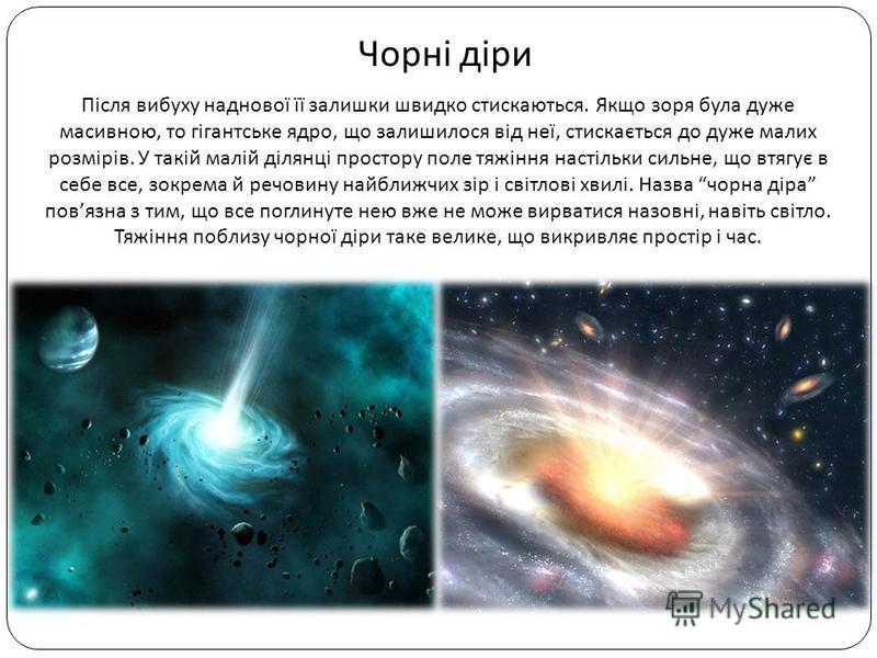Після вибуху наднової її залишки швидко стискаються. Якщо зоря була дуже масивною, то гігантське ядро, що залишилося від неї, стискається до дуже малих розмірів. У такій малій ділянці простору поле тяжіння настільки сильне, що втягує в себе все, зокр