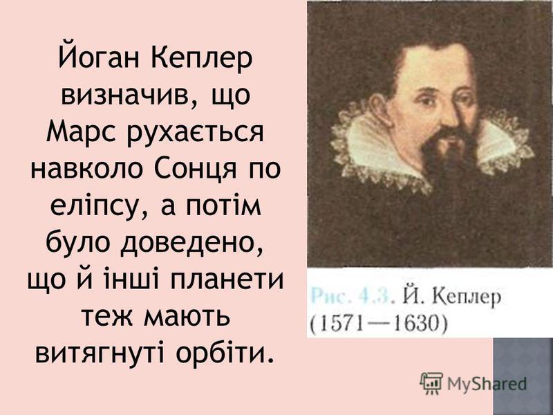Йоган Кеплер визначив, що Марс рухається навколо Сонця по еліпсу, а потім було доведено, що й інші планети теж мають витягнуті орбіти.
