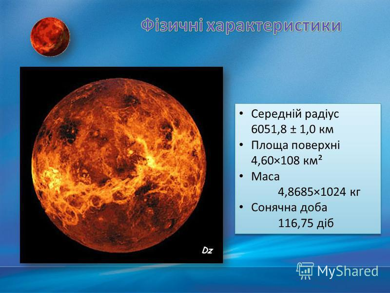 Середній радіус 6051,8 ± 1,0 км Площа поверхні 4,60×108 км² Маса 4,8685×1024 кг Сонячна доба 116,75 діб Середній радіус 6051,8 ± 1,0 км Площа поверхні 4,60×108 км² Маса 4,8685×1024 кг Сонячна доба 116,75 діб