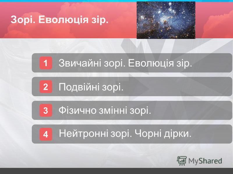 Зорі. Еволюція зір. 1 Звичайні зорі. Еволюція зір. 2 Подвійні зорі. 3 Фізично змінні зорі. 4 Нейтронні зорі. Чорні дірки.