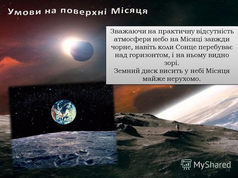 Атмосфера Місяця вкрай розріджена. Розрідженість атмосфери призводить до високого перепаду температур на поверхні Місяця (від -160 ° C до +120 °C), залежно від освітленості. Зважаючи на практичну відсутність атмосфери небо на Місяці завжди чорне, нав