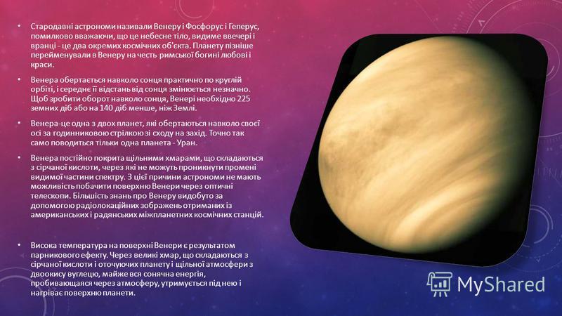Стародавні астрономи називали Венеру і Фосфорус і Геперус, помилково вважаючи, що це небесне тіло, видиме ввечері і вранці - це два окремих космічних об'єкта. Планету пізніше перейменували в Венеру на честь римської богині любові і краси. Венера обер