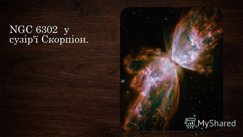 NGC 6302 у сузір'ї Скорпіон.