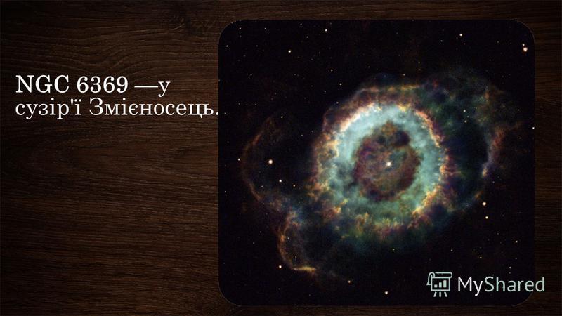 NGC 6369 у сузір'ї Змієносець.
