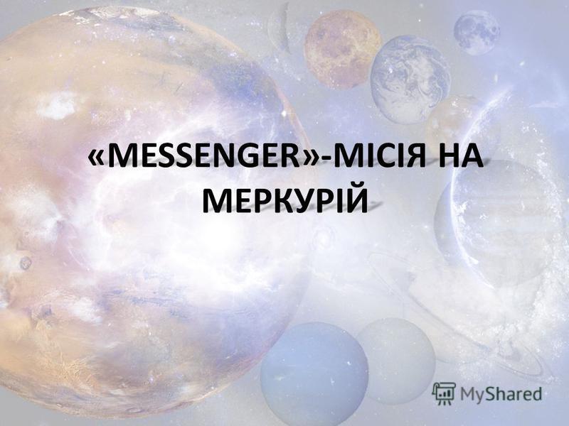 «MESSENGER»-МІСІЯ НА МЕРКУРІЙ