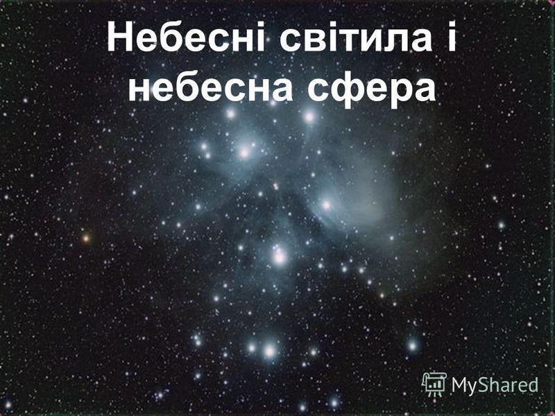 Небесні світила і небесна сфера