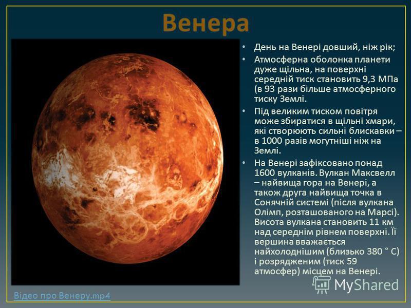 День на Венері довший, ніж рік ; Атмосферна оболонка планети дуже щільна, на поверхні середній тиск становить 9,3 МПа ( в 93 рази більше атмосферного тиску Землі. Під великим тиском повітря може збиратися в щільні хмари, які створюють сильні блискавк