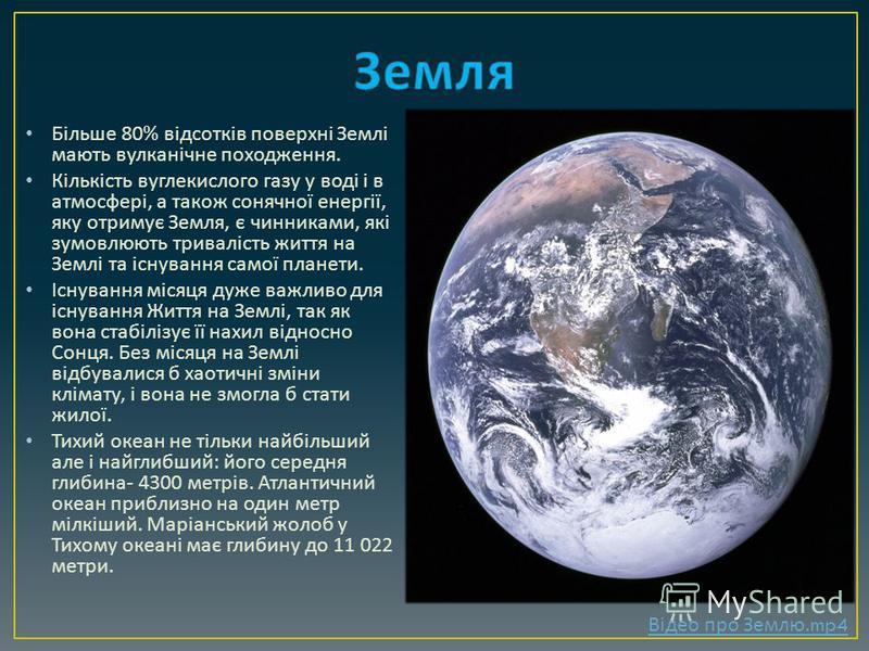 Більше 80% відсотків поверхні Землі мають вулканічне походження. Кількість вуглекислого газу у воді і в атмосфері, а також сонячної енергії, яку отримує Земля, є чинниками, які зумовлюють тривалість життя на Землі та існування самої планети. Існуванн