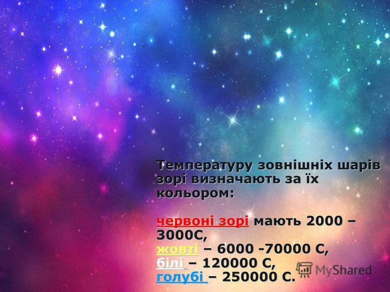 Температуру зовнішніх шарів зорі визначають за їх кольором: червоні зорі мають 2000 – 3000С, жовті – 6000 -70000 С, білі – 120000 С, голубі – 250000 С.