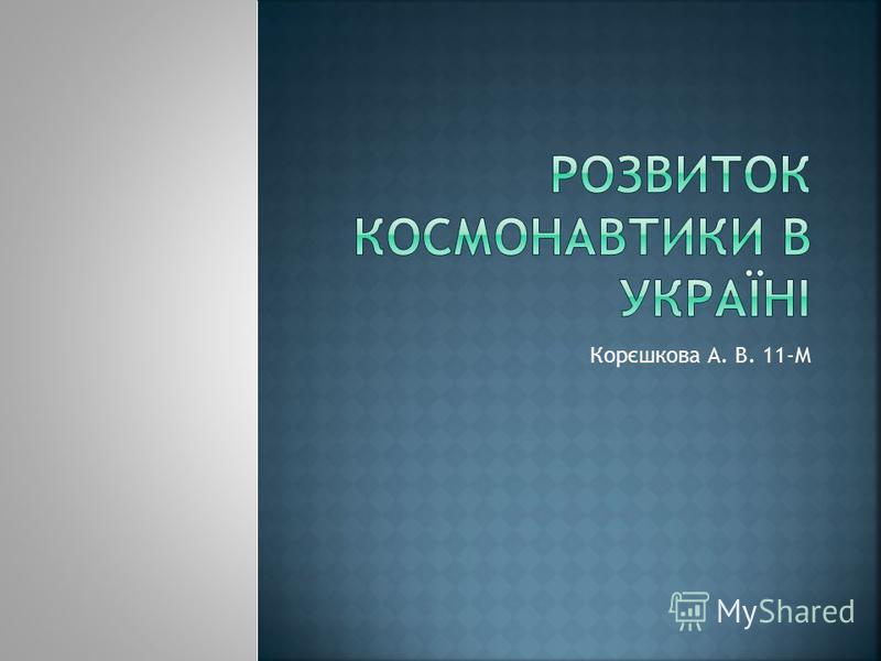 Корєшкова А. В. 11-М