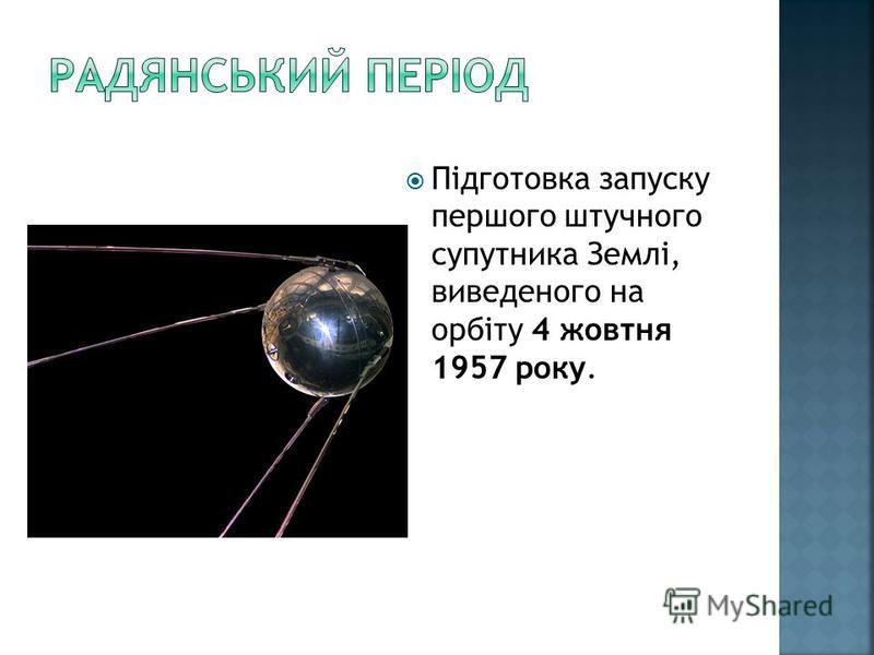 Підготовка запуску першого штучного супутника Землі, виведеного на орбіту 4 жовтня 1957 року.