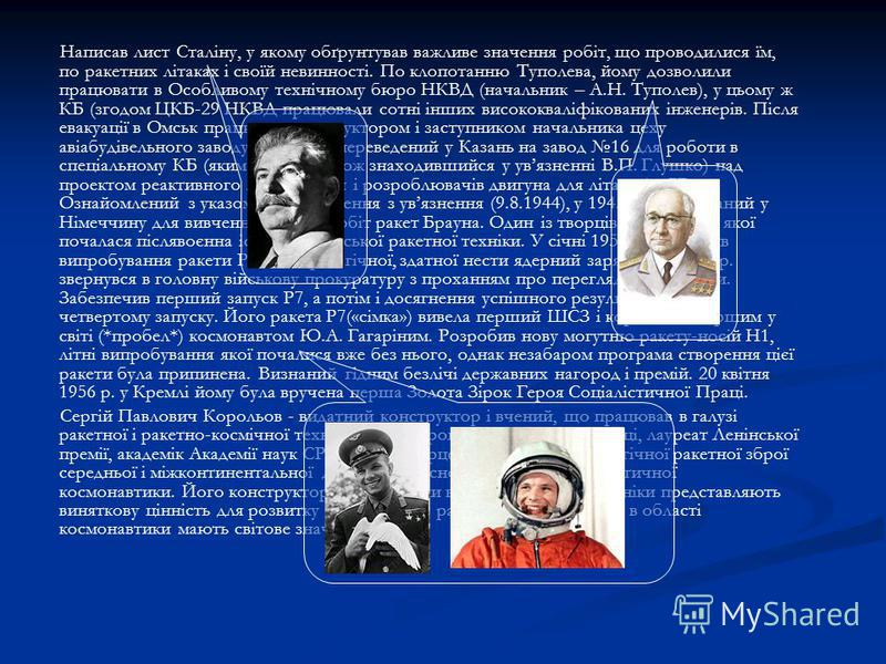 Написав лист Сталіну, у якому обґрунтував важливе значення робіт, що проводилися їм, по ракетних літаках і своїй невинності. По клопотанню Туполева, йому дозволили працювати в Особливому технічному бюро НКВД (начальник – А.Н. Туполев), у цьому ж КБ (