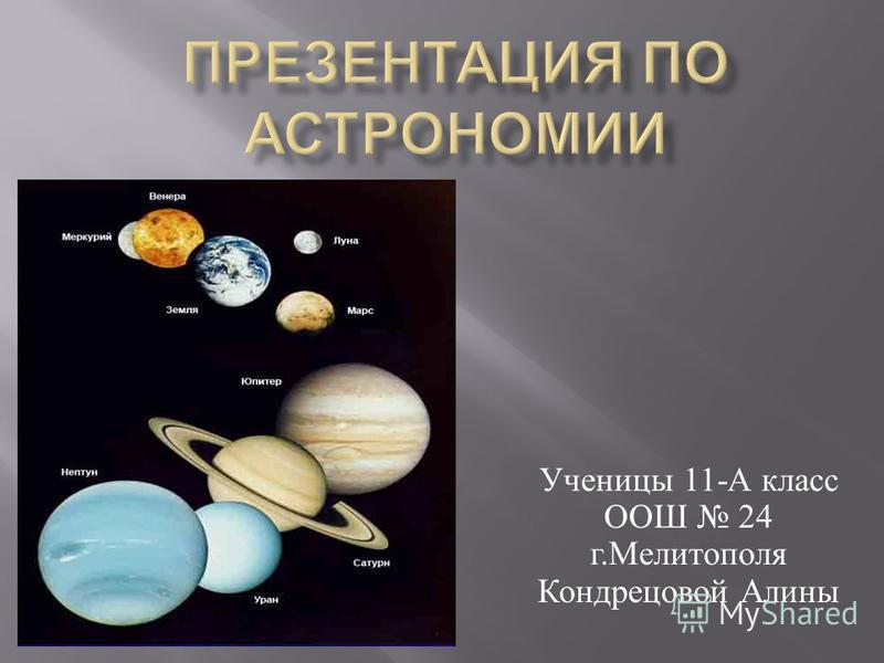 Ученицы 11- А класс ООШ 24 г. Мелитополя Кондрецовой Алины