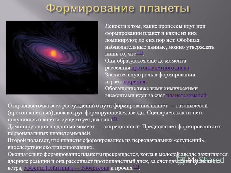 Ясности в том, какие процессы идут при формировании планет и какие из них доминируют, до сих пор нет. Обобщая наблюдательные данные, можно утверждать лишь то, что [47] : [47] Они образуются ещё до момента рассеяния протопланетного диска. протопланетн