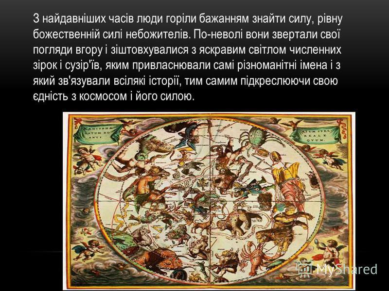 З найдавніших часів люди горіли бажанням знайти силу, рівну божественній силі небожителів. По-неволі вони звертали свої погляди вгору і зіштовхувалися з яскравим світлом численних зірок і сузір'їв, яким привласнювали самі різноманітні імена і з який