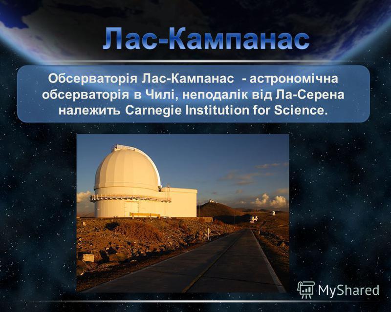 Обсерваторія Лас-Кампанас - астрономічна обсерваторія в Чилі, неподалік від Ла-Серена належить Carnegie Institution for Science.
