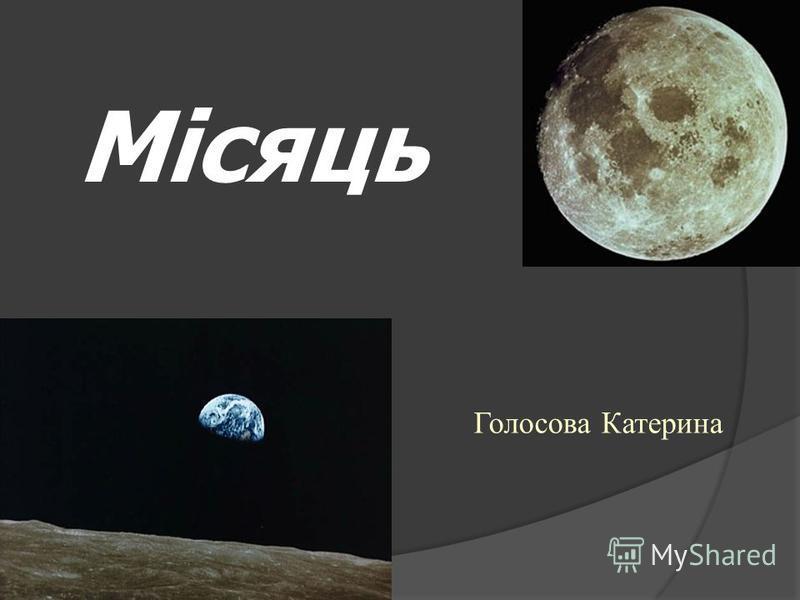 Місяць Голосова Катерина