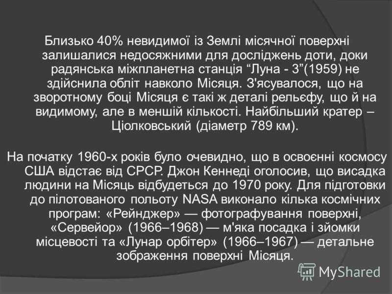 Близько 40% невидимої із Землі місячної поверхні залишалися недосяжними для досліджень доти, доки радянська міжпланетна станція Луна - 3(1959) не здійснила обліт навколо Місяця. З'ясувалося, що на зворотному боці Місяця є такі ж деталі рельєфу, що й