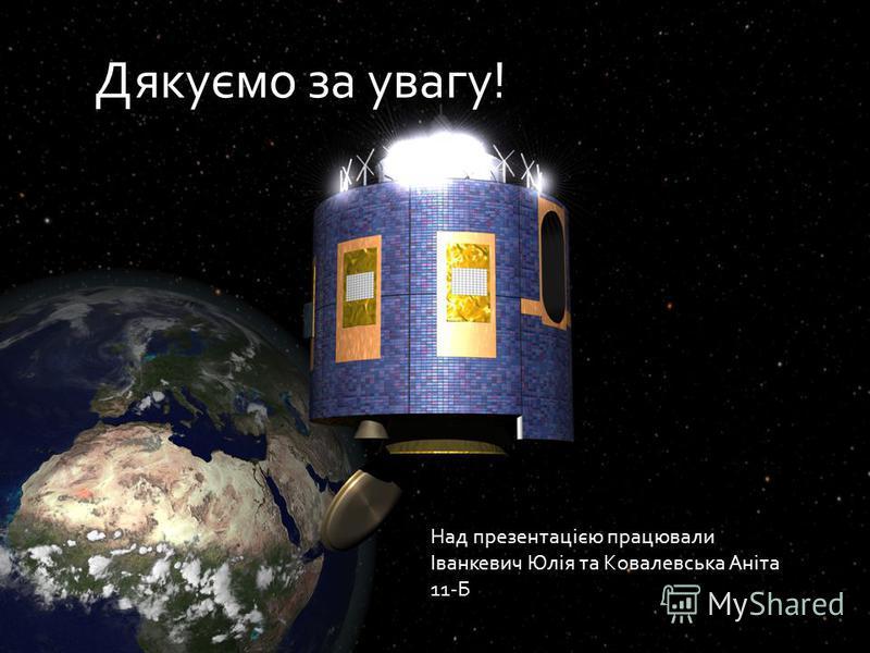 Дякуємо за увагу! Над презентацією працювали Іванкевич Юлія та Ковалевська Аніта 11-Б