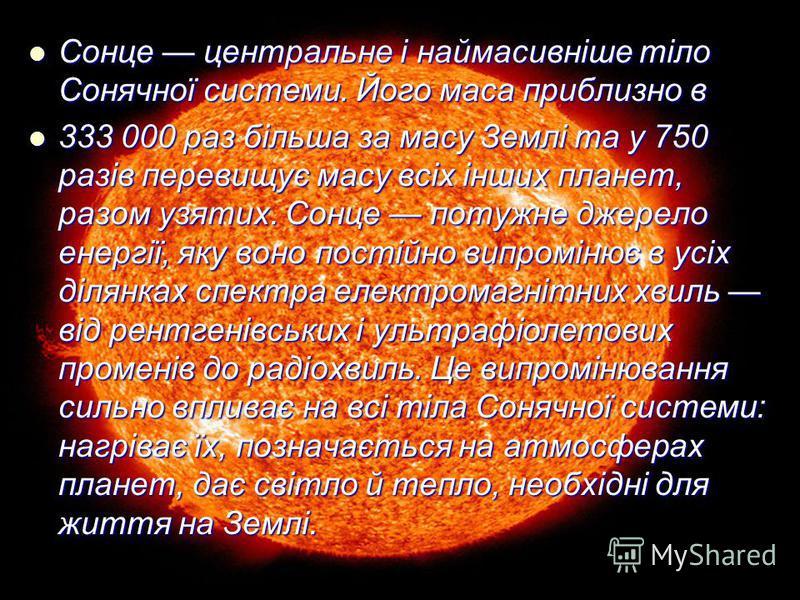 Сонце Загальна характеристика характеристика