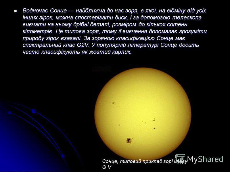Сонце центральне і наймасивніше тіло Сонячної системи. Його маса приблизно в Сонце центральне і наймасивніше тіло Сонячної системи. Його маса приблизно в 333 000 раз більша за масу Землі та у 750 разів перевищує масу всіх інших планет, разом узятих.