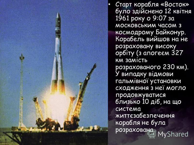 Старт корабля «Восток» було здійснено 12 квітня 1961 року о 9:07 за московським часом з космодрому Байконур. Корабель вийшов на не розраховану високу орбіту (з апогеєм 327 км замість розрахованого 230 км). У випадку відмови гальмівної установки сходж