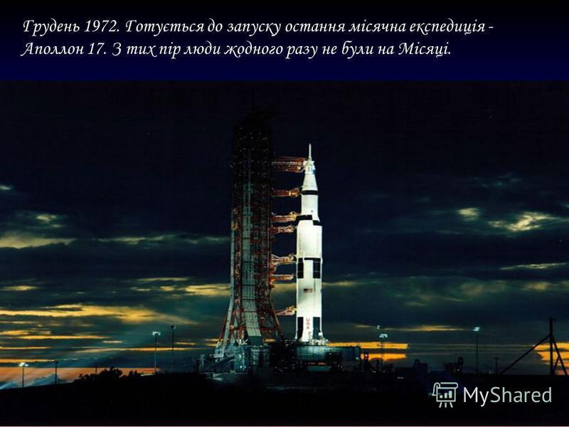 Грудень 1972. Готується до запуску остання місячна експедиція - Аполлон 17. З тих пір люди жодного разу не були на Місяці.