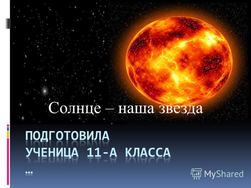 Солнце – наша звезда
