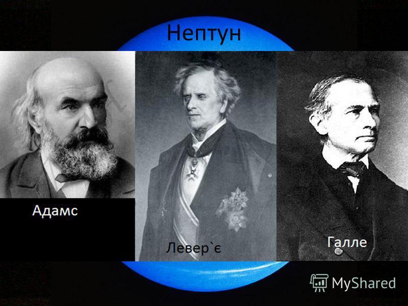Нептун Бірюзова газова планета. Холодний голубий і вітряний світ із системою кілець і 8 супутниками. У 1845 р. Джон Коуч Адамс й Урбан Леверє розрахували положення невідомої планети. У 1846 р. Йоганн Галле відкрив там Нептун. Інформацію про планету д