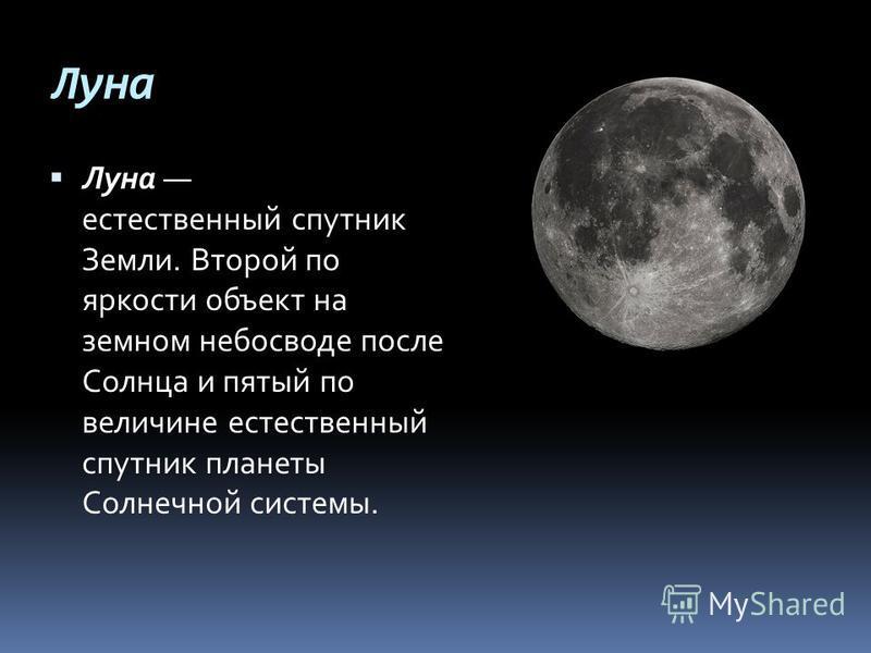 Луна Луна естественный спутник Земли. Второй по яркости объект на земном небосводе после Солнца и пятый по величине естественный спутник планеты Солнечной системы.