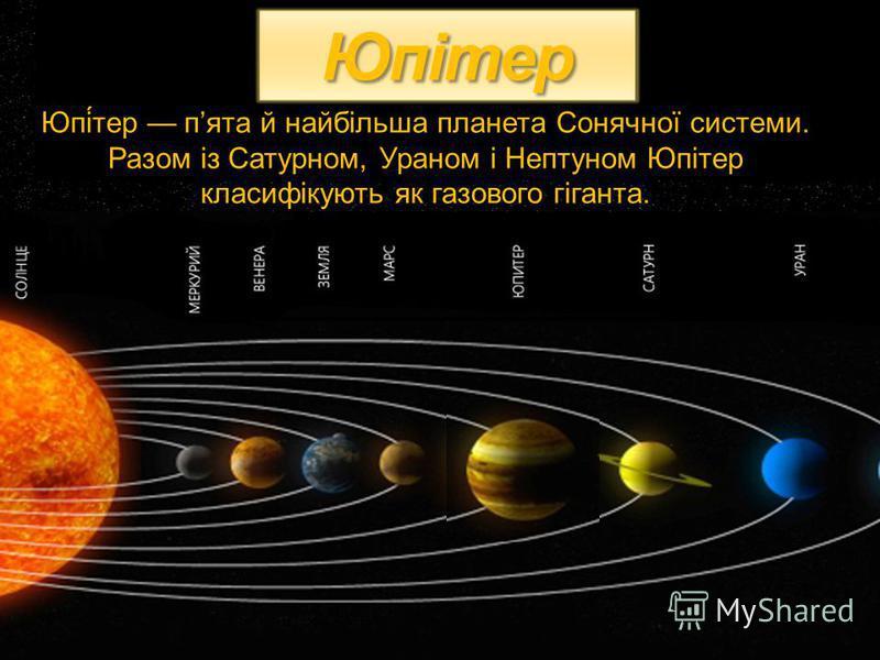 Юпітер Юпі́тер пята й найбільша планета Сонячної системи. Разом із Сатурном, Ураном і Нептуном Юпітер класифікують як газового гіганта.