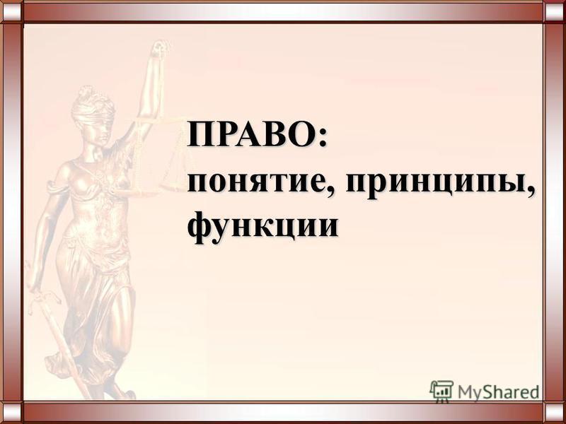 ПРАВО: понятие, принципы, функции