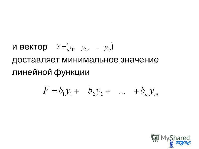 и вектор доставляет минимальное значение линейной функции